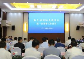 2021茅山第五届国际道教论坛第一次筹备工作会议召开
