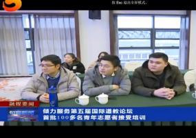 2021第五届国际道教论坛首批青年志愿者接受培训
