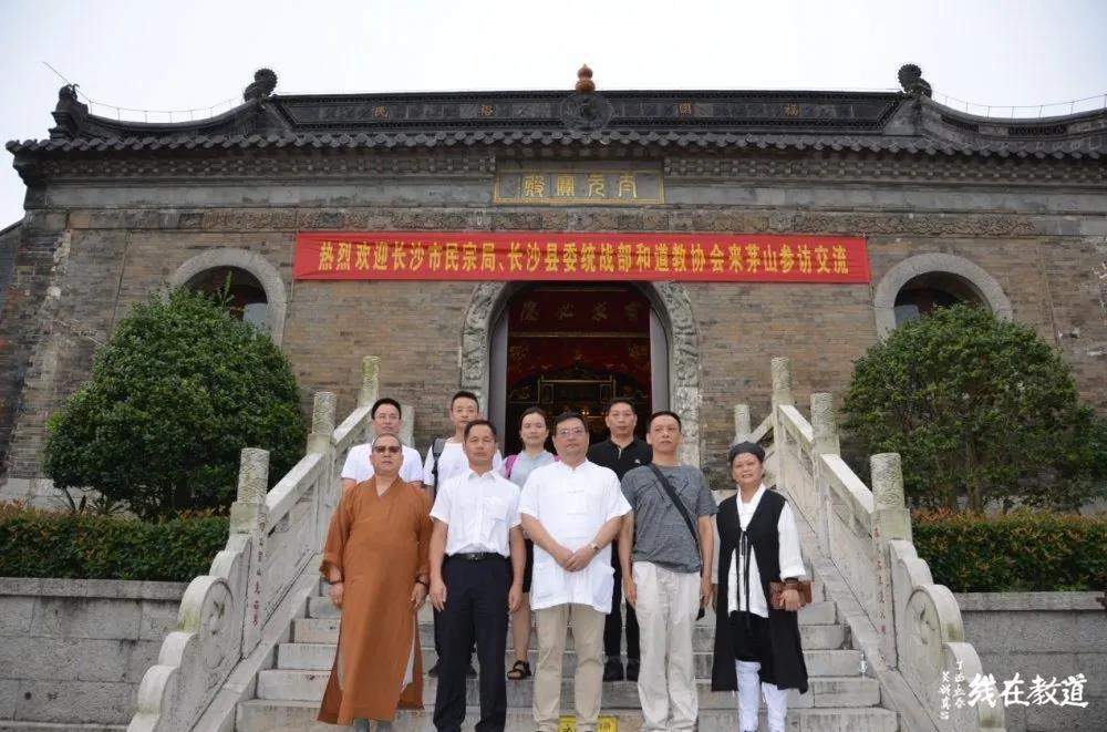 长沙县宗教文化交流团来茅山道院参访 杨世华介绍道教论坛